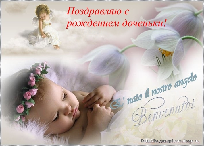 Поздравления с рождением дочки для мамы картинкой
