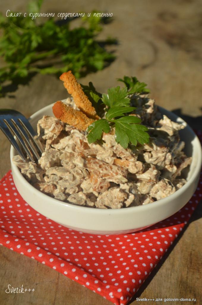 Теплый салат из куриных сердечек рецепты