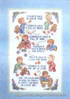 0075 Детская метрика расписание дня. детские метрики.  Файлы.  72.4Kb) - Скачать с яндекс диска () - Скриншот.