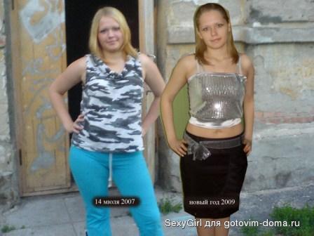 Фотографии похудевших на системе