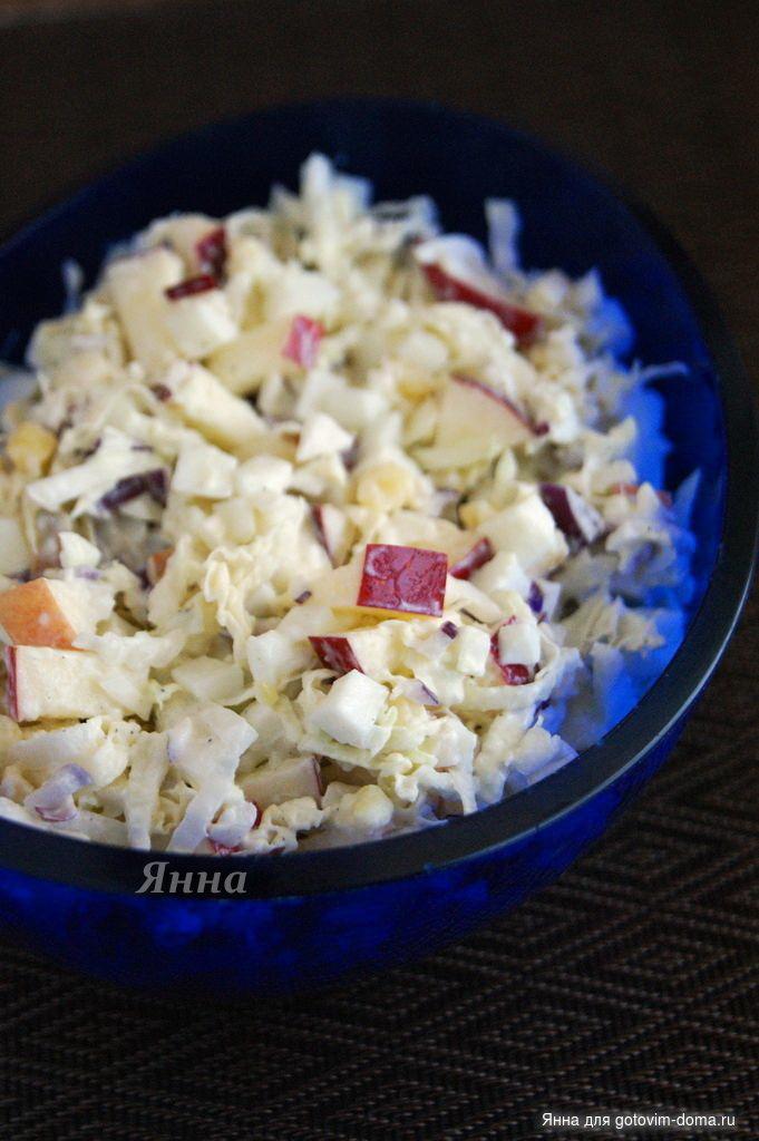 салат с яблоком и пекинской капустой