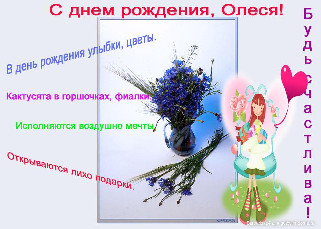 Поздравления с днем рождения сестренке олеся