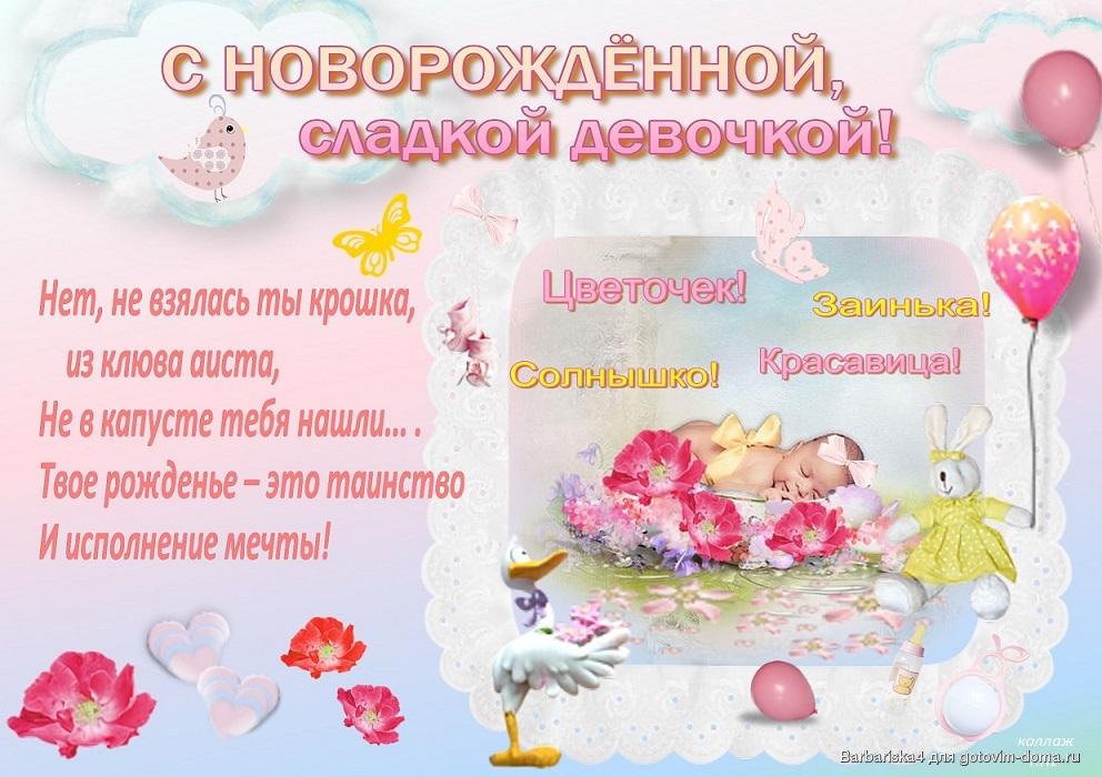 Стихи новорожденной племяннице