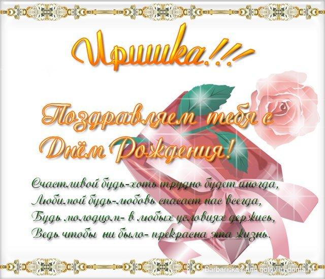 поздравления с днем рождения для ирины прикольные от друзей которые особо