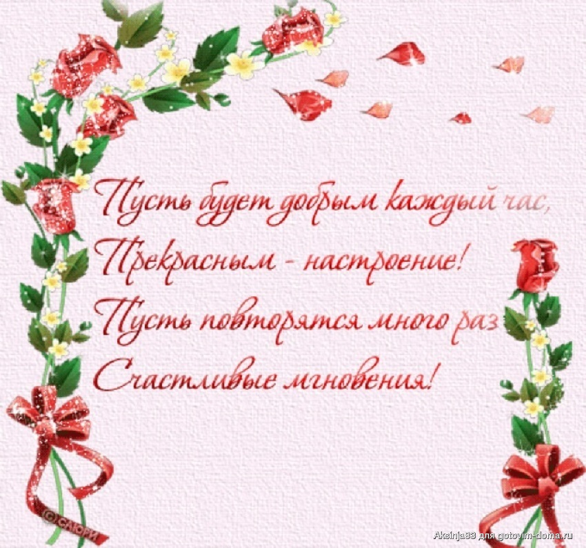 картинки с надписью поздравлением