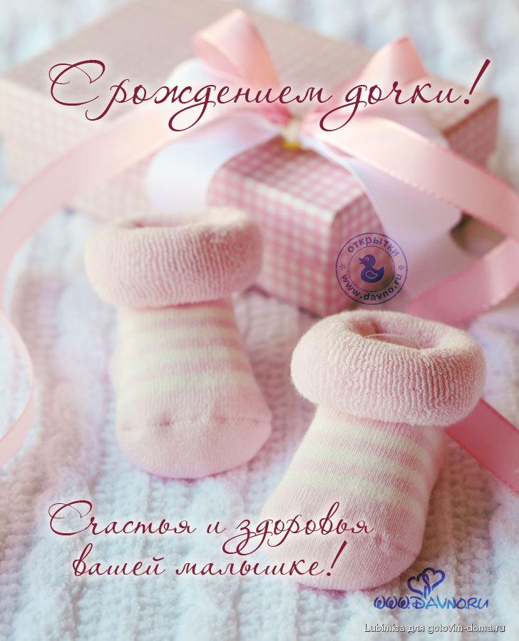 Поздравление с новорожденным девочкой фото