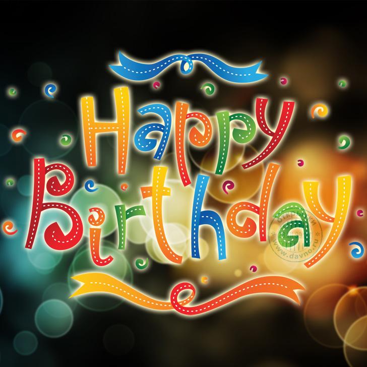 Крутые картинки с поздравлениями день рождения