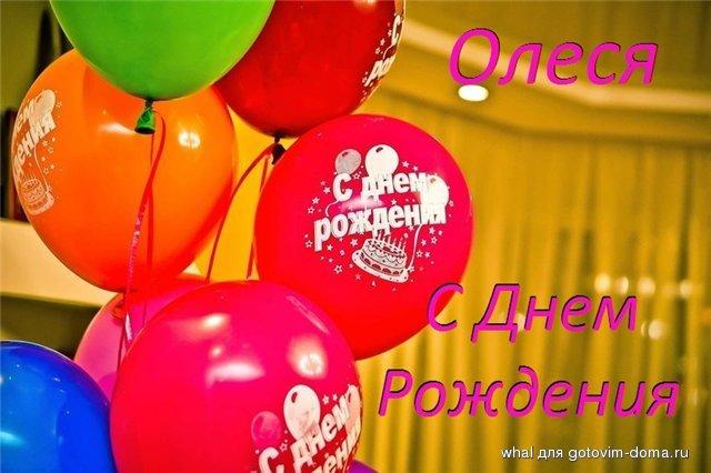 Поздравление днем рождения алесе