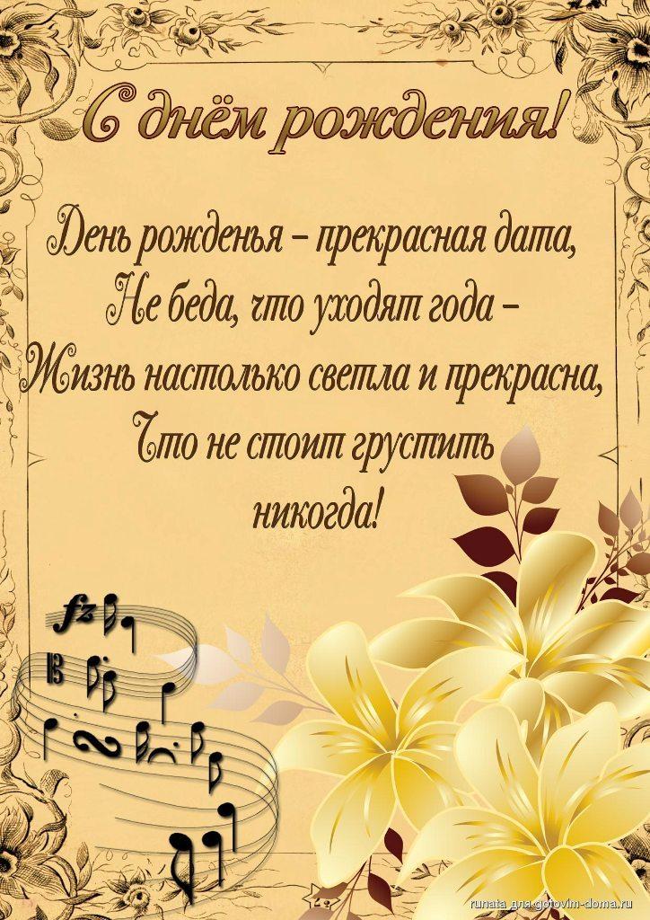 Поздравления с днем рождения папе музыкальные