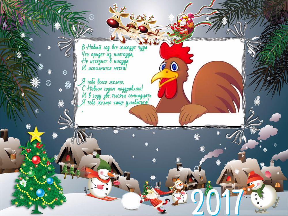 Новогодние картинки с поздравлениями на 2017 год