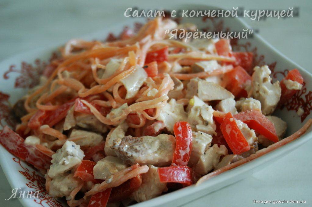 Салат копченая курица простой рецепт с