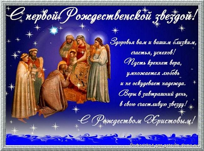Поздравление с рождеством христовым главы района