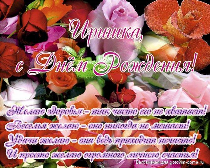 Поздравление с днем рождения ирине женщине в стихах красивые