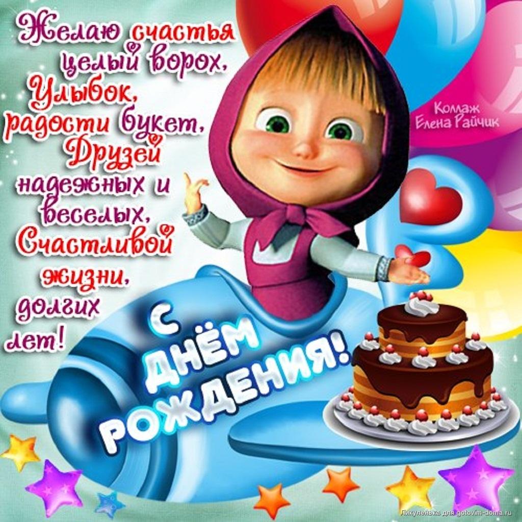 Поздравление любимой девочке с днём рождения