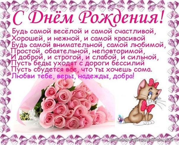 Поздравления с днем рождения девушке красивые от тети