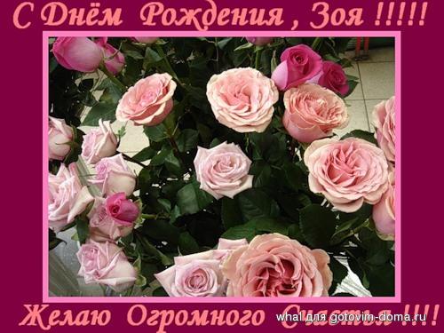 Поздравление с днем рождения женщине зое