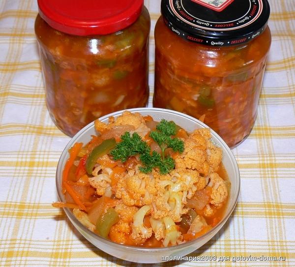 Салат на зиму рецепты с цветная капуста