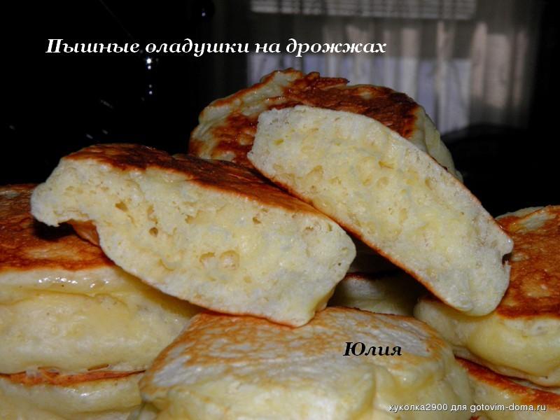 Рецепт оладьев пышных на дрожжах рецепт пошаговый