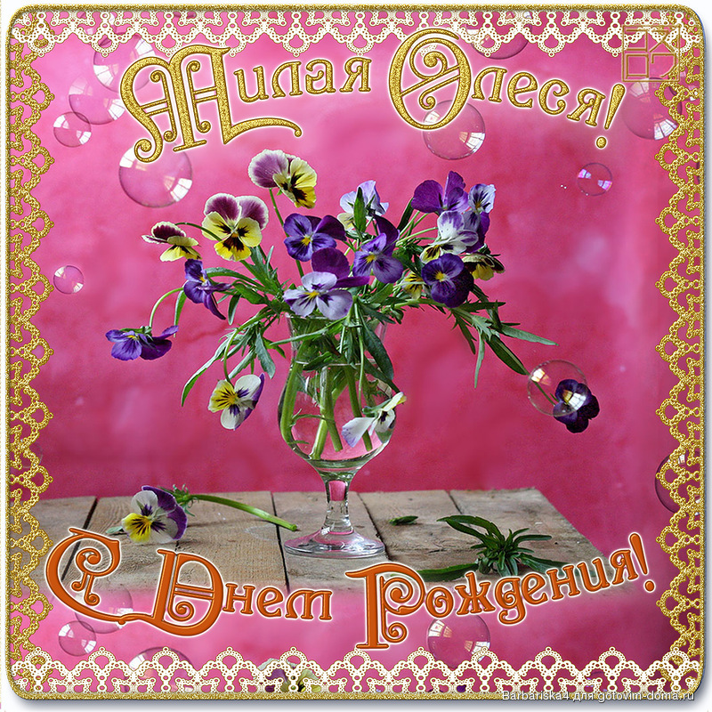 конца поздравление с днем рождения имя олеся груди