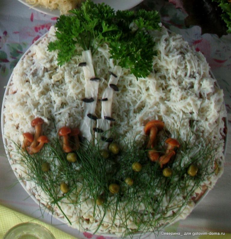 салат берёзка рецепт с фото