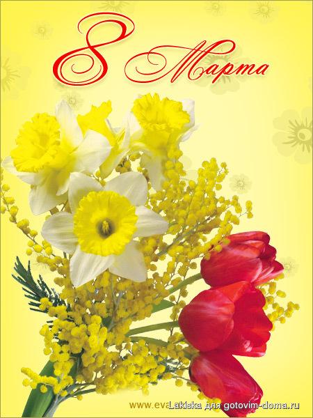 Открытка к 8 марта фото вертикальная, маме свете открытки