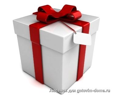 Вкусные подарки. Как приготовить вкусные подарки? - t 68