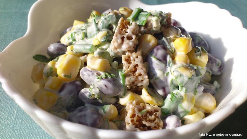 Салаты с фасолью и сухариками и чесноком