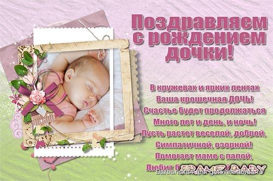 Поздравление с новорожденной девочкой в прозе