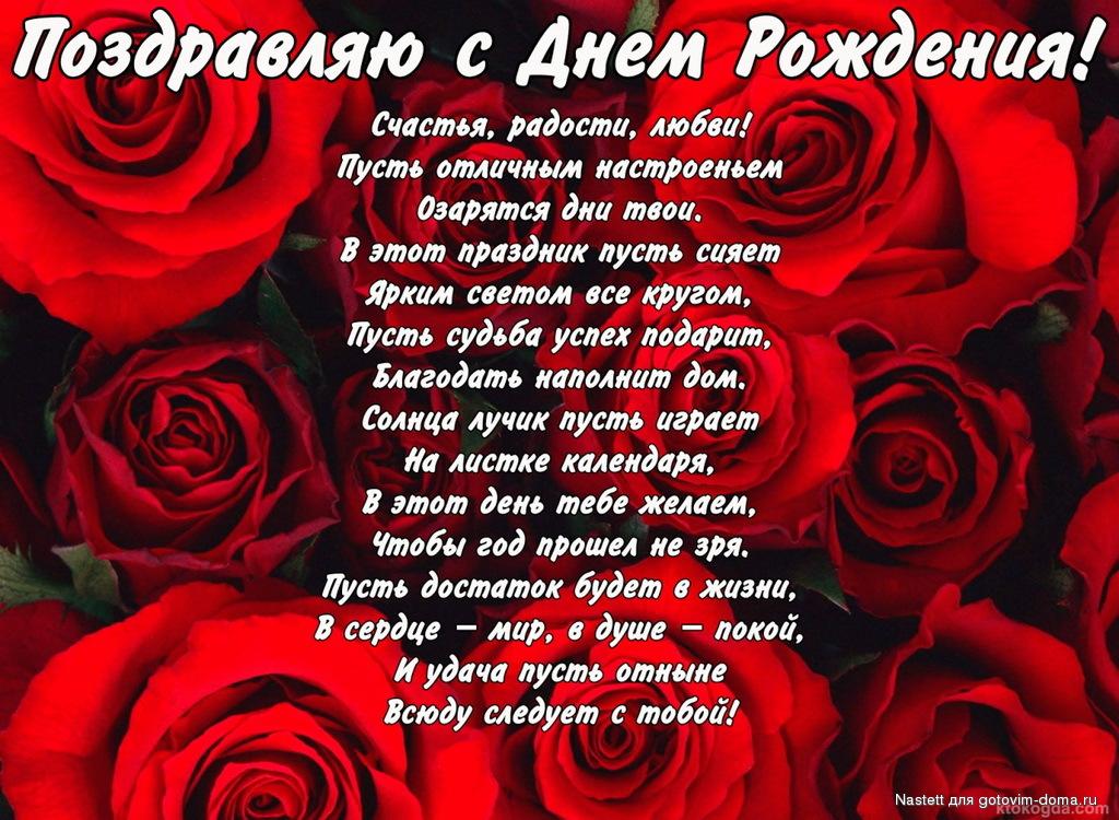 Поздравить с днем рождения любимую девушку стихи