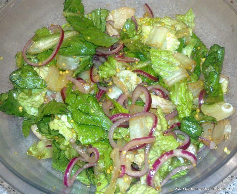 Салат с горчицей рецепт с