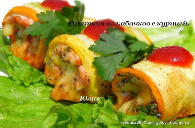 Курица запеченная кабачками рецепт фото