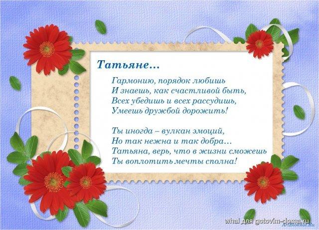 Поздравления с днем рождения светлане михайловне