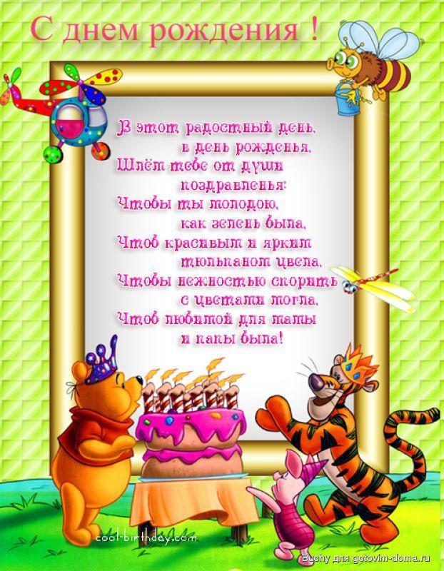 Коро поздравления с днем рождения