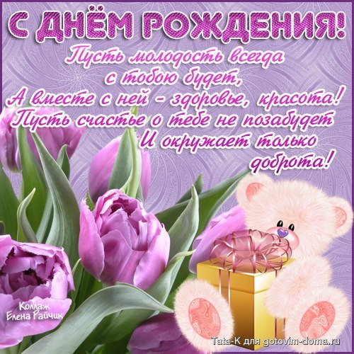 Поздравления с днем рождения молодой девушке и маме