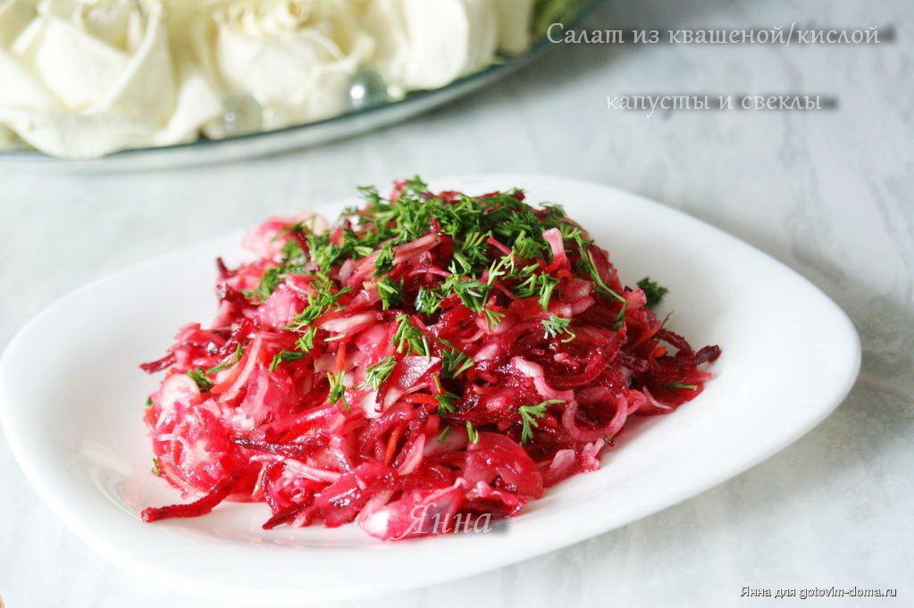 Салат с капустой и свеклой рецепт с пошагово