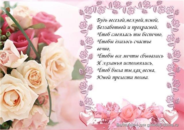 Поздравление с днём рождения на заказ женщине