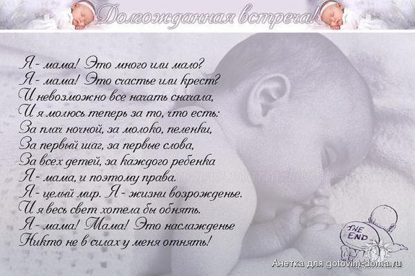 Поздравление маме родившую дочь