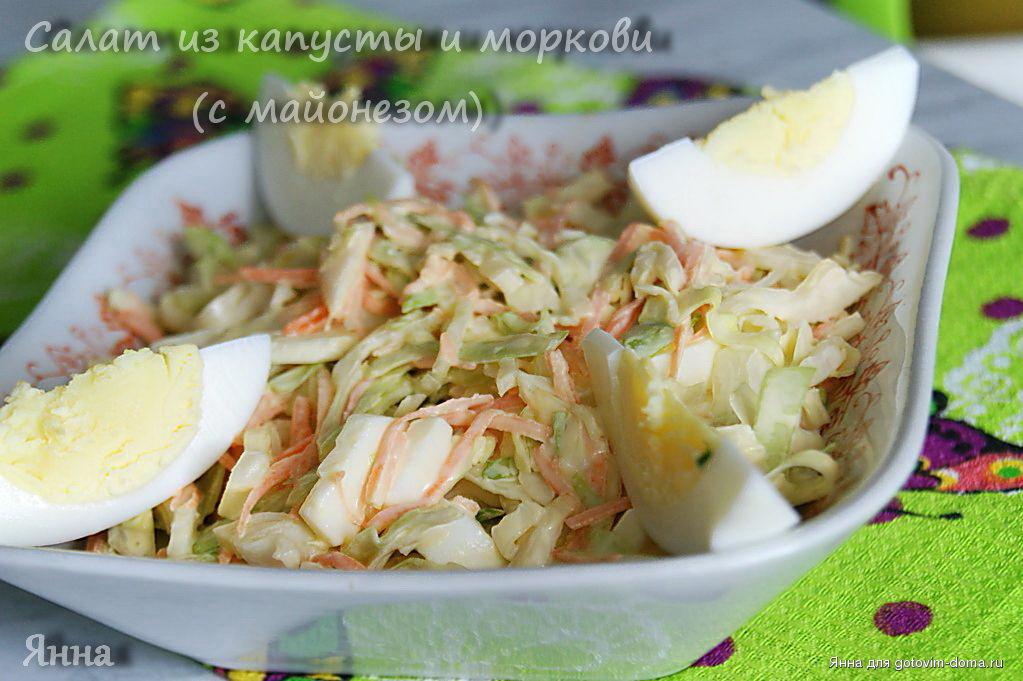 Салат из капусты и моркови с майонезом рецепт