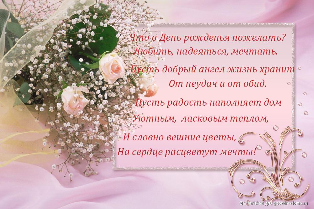 Душевное поздравление к дню рождения женщине