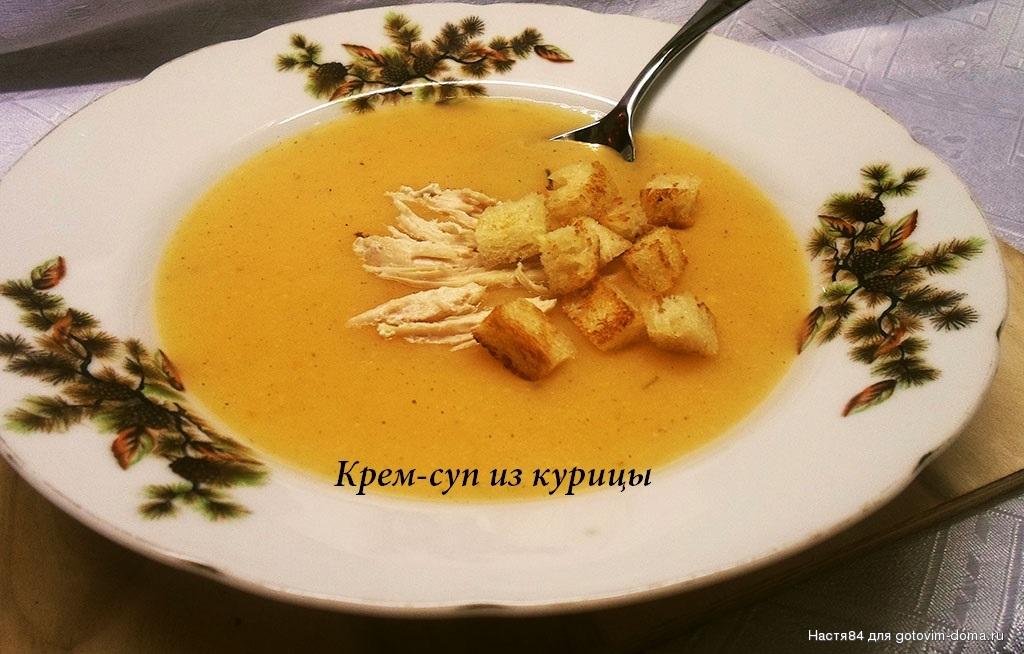кабачок суп рецепт молоко пюре