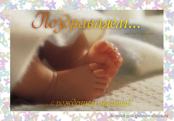 Поздравления с рождением ребёнка