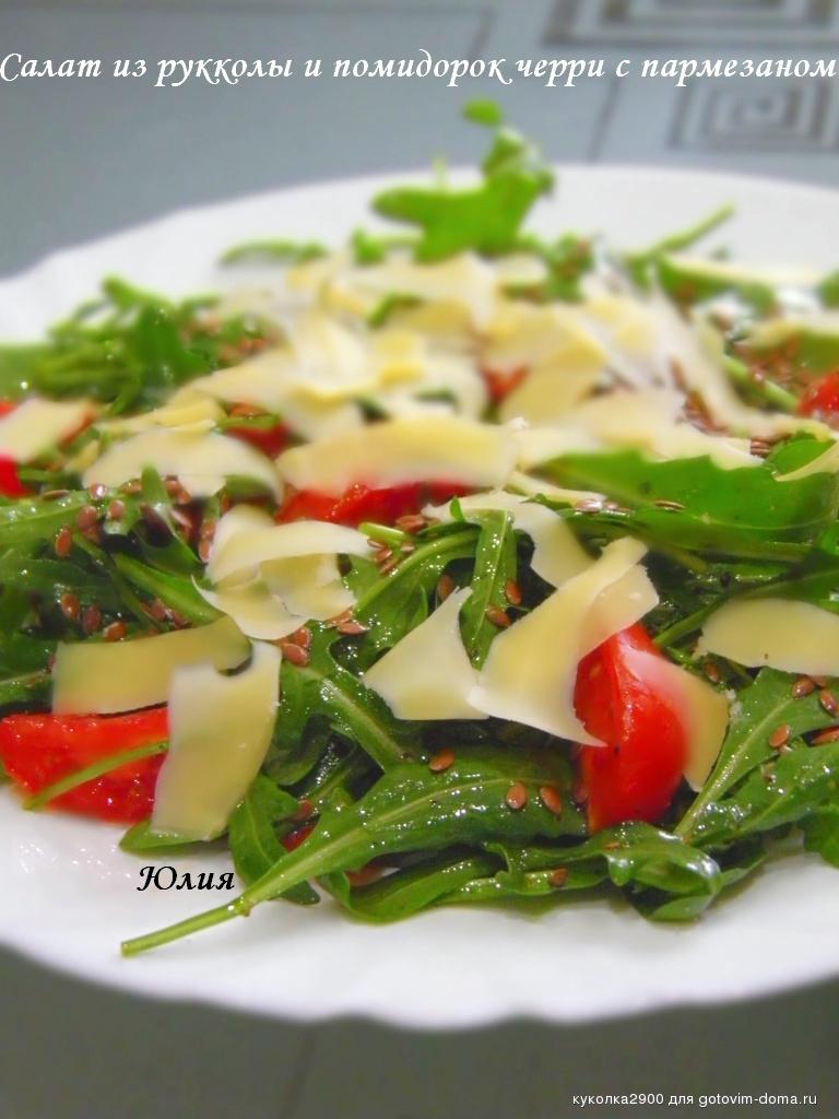 Салат с руколой фото рецепт