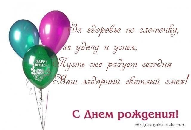 Поздравления с днем рождения женщине администратору