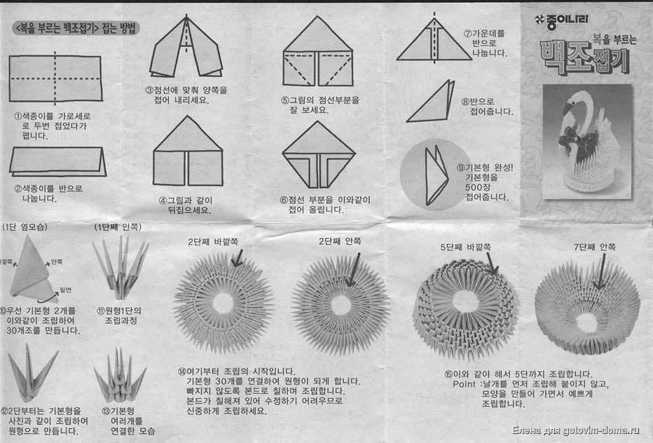 Модульное оригами схемы сборки.  Кусудамы.  Кусудама - лекарственный шар...
