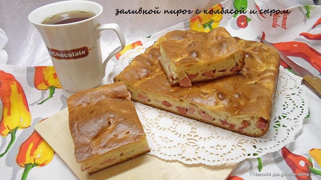 Пирог заливной на кефире с колбасой и сыром рецепт