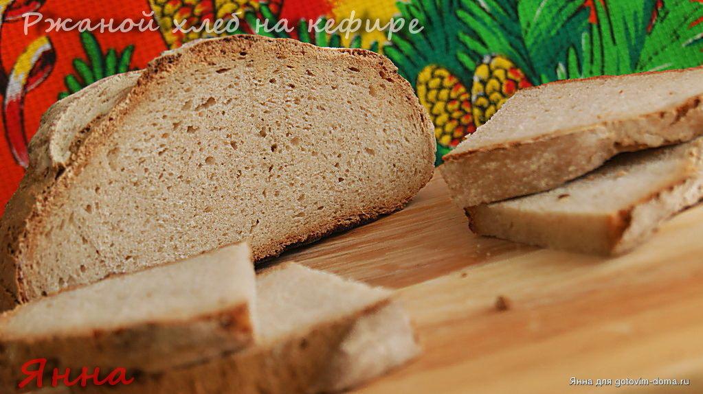 Ржаной хлеб на кефире в хлебопечке рецепты пошагово