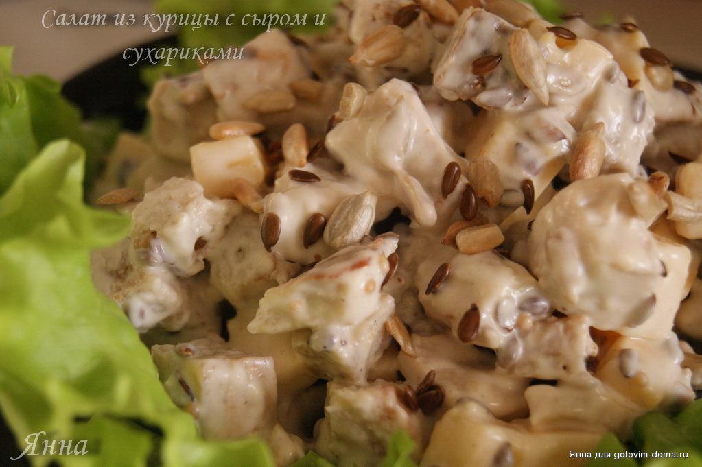 Салат курица сухариками рецепт фото