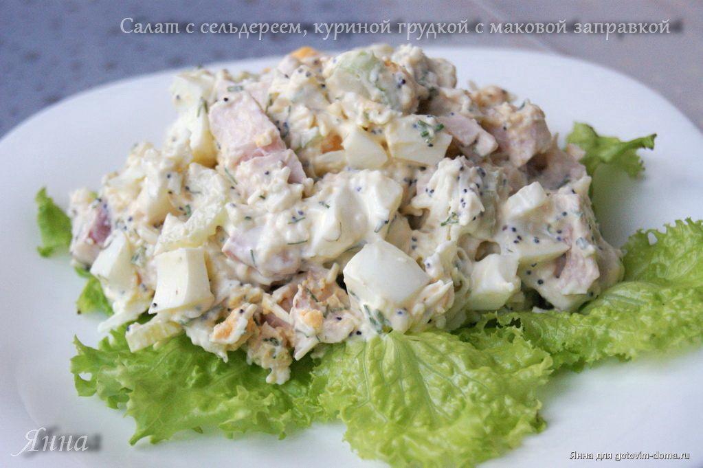 Салат из сельдерея с куриной грудкой