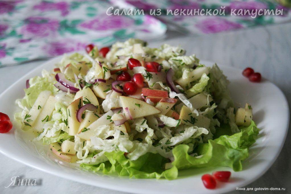 Вкусные салаты рецепты приготовления салатов с фото
