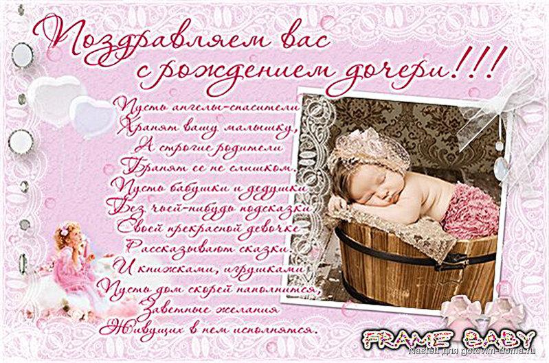 Красивое поздравление с новорожденной дочкой маме